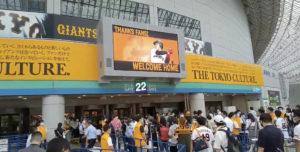 東京ドーム有観客試合開始